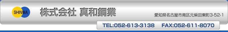 株式会社真和鋼業 鉄筋工事の事なら愛知県名古屋市南区の当社におまかせ下さい。